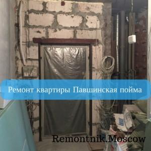 Ремонт и отделка трехкомнатной квартиры Павшинская пойма Красногорск СЗАО на Волоколамском шоссе